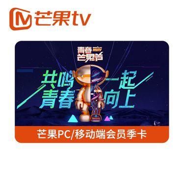 芒果TV 芒果PC/移动端会员季卡