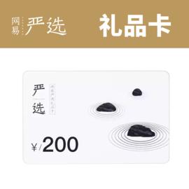 网易严选 电子礼品卡200元
