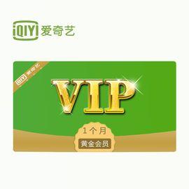 爱奇艺 VIP黄金会员月卡