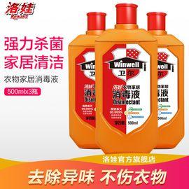 洛娃 衣物家居消毒液500ml*3瓶装宠物玩具地板消毒水强力杀菌清洁
