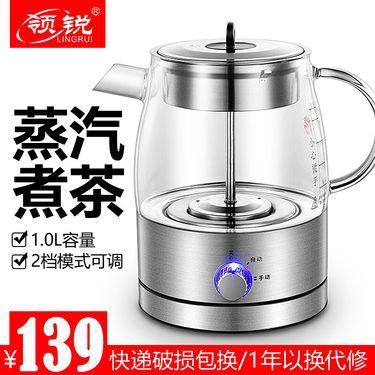 领锐 (lingrui)煮茶器黑茶煮茶壶泡茶保温电热水壶全自动蒸汽茶壶普洱养生壶玻璃家用安化专用 B21银色-新款煮茶器