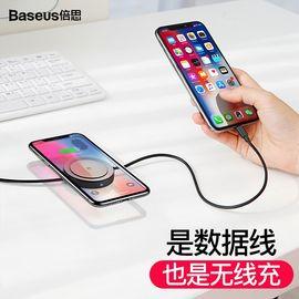 Baseus 倍思 苹果6s数据线 苹果X/8Plus/8无线充底座 颜色随机发