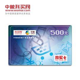 我买网 我买卡500元礼品卡