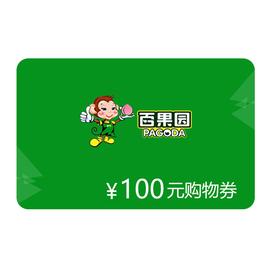 百果园 100元电子代金券