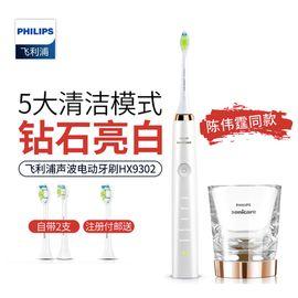 飞利浦 (Philips)HX9302/31 电动牙刷成人充电声波震动情侣牙刷钻石亮白型
