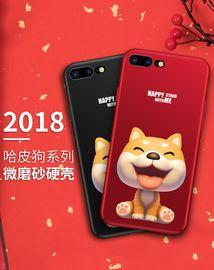 手机保护套 图拉斯 哈皮狗 苹果7新年款苹果8p磨砂全包7p超薄手机保护套  手机壳