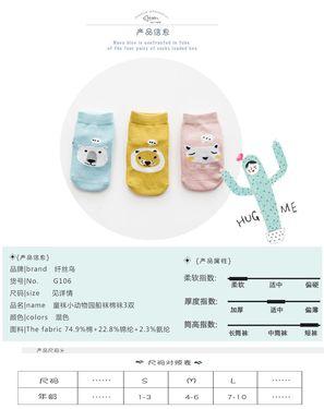 儿童袜 3双装小动物园不勒脚舒适短筒棉袜短袜儿童船袜男童袜子女童袜子儿童袜子