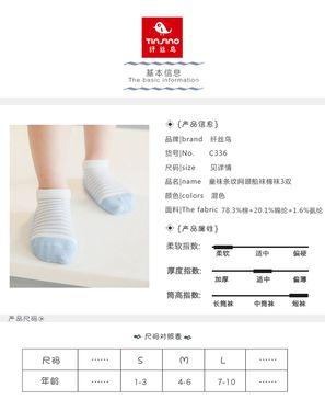 儿童袜 3双装条纹网眼镂空舒适不勒脚防蚊袜短筒棉袜短袜儿童船袜男童袜子女童袜子儿童袜子