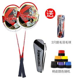 川崎 UP-0158铁铝已穿线两支羽毛球拍(2球拍/已穿线+柄皮/2个+羽毛球/1桶3只)
