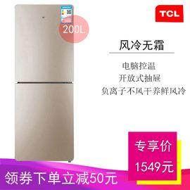 TCL 200升 大两门风冷无霜冰箱 家用冷藏冷冻 节能纤薄款静音 流光金 BCD-200WF1