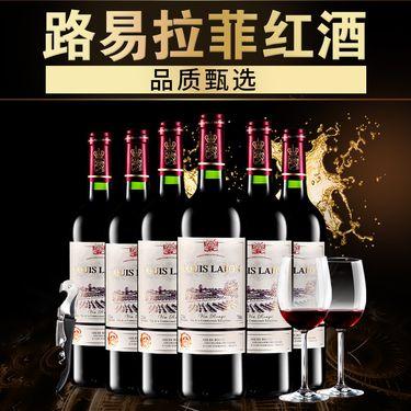 路易拉菲  法国原瓶进口甄选  【送红酒杯*2】 甄选干红葡萄酒整箱6支装 750ml*6瓶