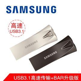 三星 (SAMSUNG)Bar Plus 64 U盘 金属 高速 优盘 USB 3.1 64G 高速优盘