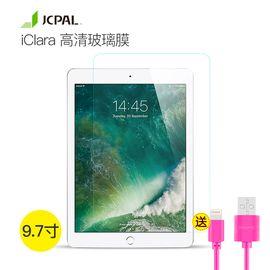 JCPAL iPad钢化玻璃保护膜 iPad9.7 Air1 Air2 Pro9.7寸 高清屏幕膜 送充电线(颜色随机)