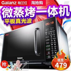 格兰仕 G70F20CN1L-DG(B0)光波炉正品智能微波炉烤箱一体