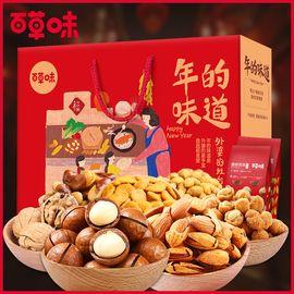 百草味 【年的味道礼盒1340g】礼盒每日坚果干果休闲零食网红小吃一整箱