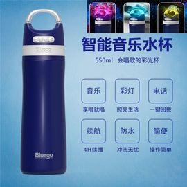 Bluego 智能水杯 音乐蓝牙音响  304不锈钢简约便携 永恒蓝 550ml BMS-1-55V