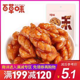 百草味 满减【红糖麻花120g】网红休闲零食童年回忆糕点心小吃