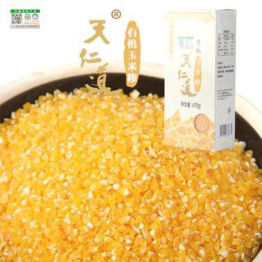 天仁道 【有机认证食品】有机玉米碴 玉米糁470g 买一赠一 基地直供 东北 杂粮