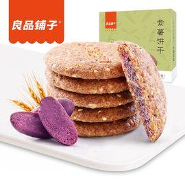 良品铺子 紫薯燕麦饼干220g粗粮营养饱腹代餐零食杂粮早餐食品