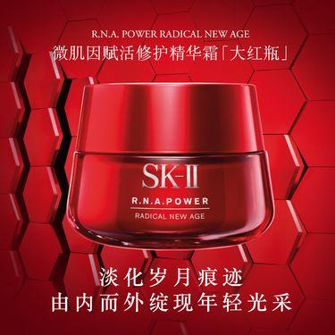 SK-II 护肤套装 塑颜大红瓶 SK2大红瓶  面霜 紧致