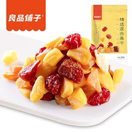 良品铺子 混合水果干芒果干草莓干果脯果干小零食小吃组合装