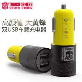 变形金刚 车载充电器一分二汽车一拖二双USB车充插头手机通用型