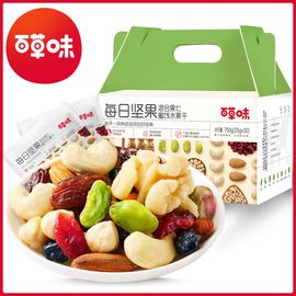 百草味 【百草味每日坚果750g】每日坚果混合坚果30袋零食大礼包干果食品组合休闲零食