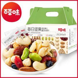 百草味 【百草味每日坚果750g】混合坚果30袋零食大礼包孕妇干果食品组合休闲零食