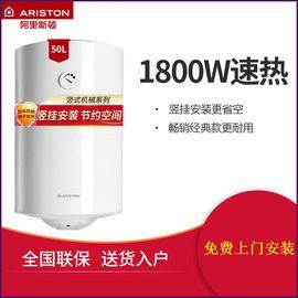 阿里斯顿 (ARISTON)电热水器 50升 1800W 钛金四层胆 经典竖式 DOVE50VM1.8