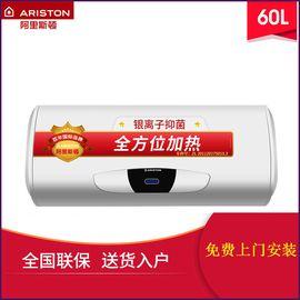 阿里斯顿 (ARISTON)电热水器 60升 银网抑菌 速热智能节能型 SHT60E3.0AG