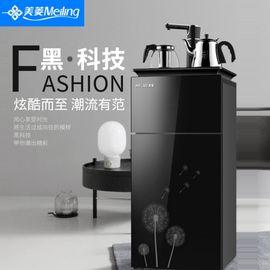 美菱 家用智能立式全自动上水多功能新款茶吧机冰热BM-3 黑色