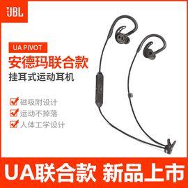 JBL UA Pivot安德玛联名款入耳式无线蓝牙运动耳机防水防汗持久续航运动蓝牙健身耳机