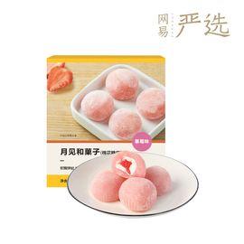 网易严选 月见和菓子(棉花糖麻薯) 184克