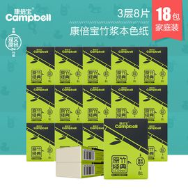 康倍宝Campbell 【买1送1】竹浆本色手帕纸纸巾面巾纸餐巾纸8片18包【送同款】