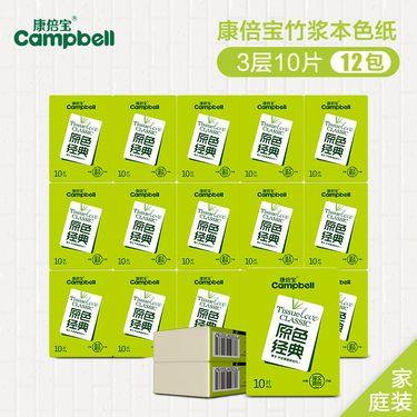 康倍宝Campbell 竹浆本色手帕纸婴儿纸巾面巾纸餐巾纸整箱家用10片12包