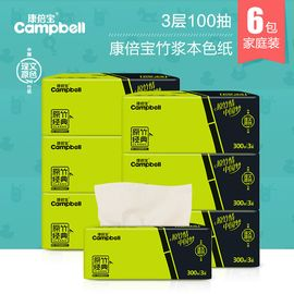 康倍宝Campbell 竹浆本色抽纸婴儿纸巾卫生纸餐巾纸整箱家用300张6包