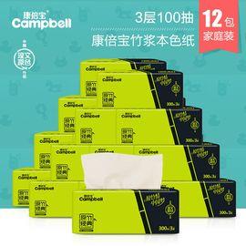 康倍宝Campbell 竹浆本色抽纸婴儿纸巾卫生纸300张12包餐巾纸