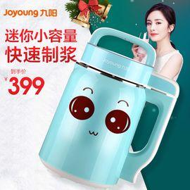 九阳 【 全新升级 小容量 1-2人使用】DJ06B-DS61SG豆浆机小容量型迷你单人家用全自动煮