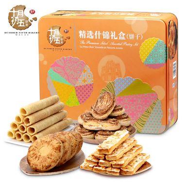 十月初五 精选什锦礼盒(铁盒)418g