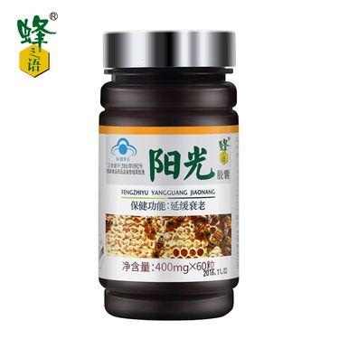 蜂之语 牌阳光蜂胶胶囊 400mg/粒*60粒/瓶中老年保健品 保健功能:延缓衰老