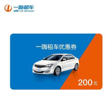 一嗨租车 200元优惠券(限自驾使用)