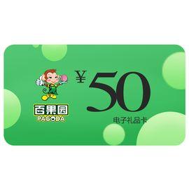 百果园 50元电子礼品卡