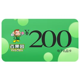百果园 200元电子礼品卡