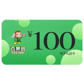百果园 100元电子礼品卡