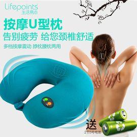 lifepoints/生活易点 电动按摩u型枕颈椎保健枕脖子护颈枕午睡u形枕飞机旅行枕 需安装2节5号电池