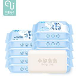 小象奇奇 婴儿洗衣皂宝宝新生幼儿童衣服尿布bb皂婴儿肥皂150g10块