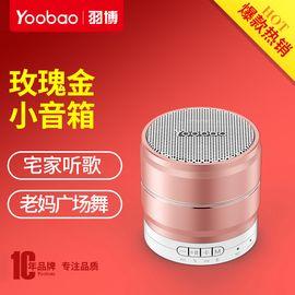 YOOBAO/羽博 YBL-001蓝牙音箱音响无线迷你便携小巧可爱通用插卡 积分
