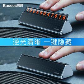 Baseus 倍思临时停车电话号码牌挪车创意汽车用品车内装饰品移车电话牌