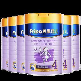 美素佳儿 (Friso) 金装 婴幼儿配方奶粉 4段900克*6罐 整箱装
