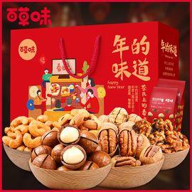 百草味 【坚果大礼包1658g】年货礼盒 10袋干果礼盒装 组合食品每日零食套餐